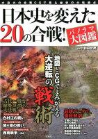 日本史を変えた20の合戦!パノラマ大図鑑