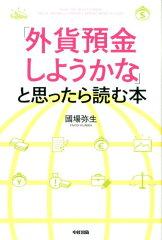 【送料無料】「外貨預金しようかな」と思ったら読む本 [ 國場弥生 ]