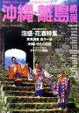 【送料無料】沖縄・離島情報(2011)コンパクト版