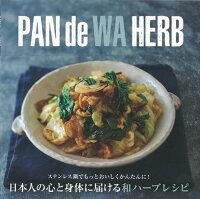 【バーゲン本】PAN de WA HERB-日本人の心と身体に届ける和ハーブレシピ
