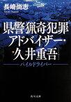 県警猟奇犯罪アドバイザー・久井重吾 パイルドライバー (角川文庫) [ 長崎 尚志 ]