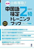合格奪取!中国語検定2級トレーニングブック リスニング問題編改訂版