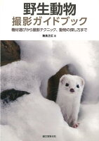 【バーゲン本】野生動物撮影ガイドブック