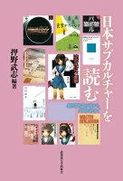 日本サブカルチャーを読む