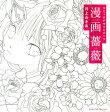 漫画薔薇 [ 井上のきあ ]
