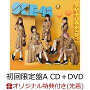 【楽天ブックス限定先着特典】ソーユートコあるよね? (初回限定盤A CD+DVD) (生写真(浅井裕華)付き)