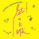TBS系 金曜ドラマ 凪のお暇 オリジナル・サウンドトラック [ (オリジナル・サウンドトラック) ] - 楽天ブックス