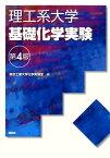 理工系大学基礎化学実験第4版 (KS化学専門書) [ 東京工業大学化学実験室 ]