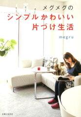 【送料無料】メグメグのシンプルかわいい片づけ生活 [ megru ]