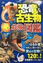 恐竜&古生物超最強図鑑 はるか昔、地球上