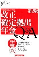 金融機関のための改正確定拠出年金Q&A第2版