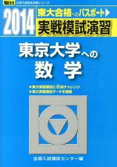 【送料無料】東京大学への数学(2014) [ 全国入試模試センター ]