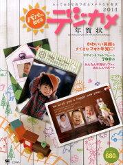 パパッと出せるデジカメ年賀状(2014)