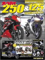 オートバイ250&125ccバイヤーズガイド(2015)