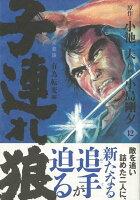 【バーゲン本】子連れ狼 愛蔵版 12