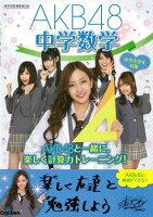 【バーゲン本】AKB48中学数学
