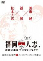 福岡人志、松本×黒瀬アドリブドライブ 第8弾 『最初で最後のスペースワールドで遊ぶ』