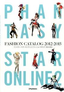 ファンタシースターオンライン2ファッションカタログ(2012-2015) [ 電撃PlaySt…