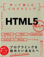 作って楽しむプログラミング!HTML5超入門改訂新版