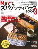 【バーゲン本】MartズパゲッティバッグBOOK 3