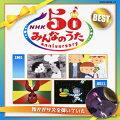 NHKみんなのうた50 アニバーサリーベスト