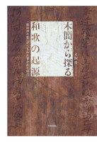 【POD】木簡から探る和歌の起源 「難波津の歌」がうたわれ書かれた時代