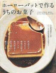 【送料無料】ホーローバットで作るうちのお菓子