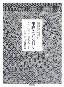 【送料無料】津軽こぎん刺し技法と図案集 [ 弘前こぎん研究所 ]