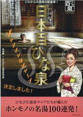 日本百ひな泉 これからの温泉の新基準