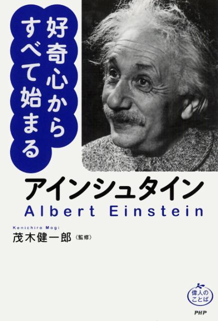 「アインシュタイン好奇心からすべて始まる」の表紙