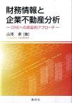 財務情報と企業不動産分析 CREへの実証的アプローチ [ 山本卓 ]