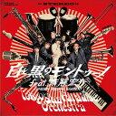 白と黒のモントゥーノ feat. 斎藤宏介(UNISON SQUARE GARDEN) (CD+DVD) [ 東京スカパラダイスオーケストラ ]