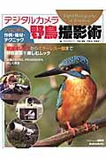 【送料無料】デジタルカメラ野鳥撮影術 プロに学ぶ作例・機材・テクニック