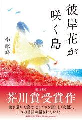 彼岸花(ひがんばな)が咲く島 芥川賞 直木賞