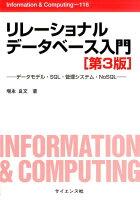 リレーショナルデータベース入門第3版