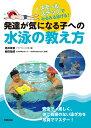 発達が気になる子への水泳の教え方 スモールステップでみるみる泳げる! [ 酒井泰葉 ]