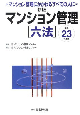 新版マンション管理六法(平成23年度版)