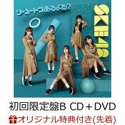 【楽天ブックス限定先着特典】ソーユートコあるよね? (初回限定盤B CD+DVD) (生写真(浅井裕華)付き)
