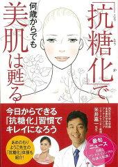 【バーゲン本】「抗糖化」で何歳からでも美肌は甦る