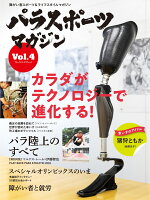 パラスポーツマガジン(Vol.4)