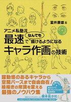 9784767823904 - イラスト・絵の勉強に役立つ書籍・本まとめ