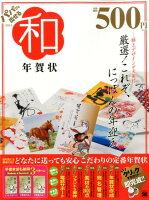 パパッと出せる和年賀状(2014)