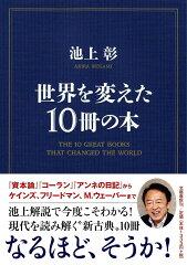 【送料無料】世界を変えた10冊の本 [ 池上彰 ]