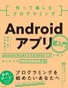 作って楽しむプログラミング Androidアプリ超入門 [ ...