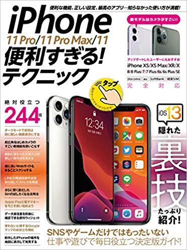 iPhone 11 Pro/11 Pro Max/11便利すぎる!テクニック画像