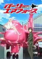 ガーリー・エアフォースIII【Blu-ray】