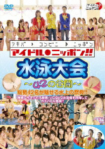 水泳大会〜42の谷間〜