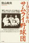 1935年のサムライ野球団 「裏ワールド・シリーズ」に挑んだニッポニーズ・オー [ 佐山和夫 ]