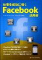 仕事を成功に導くFacebook活用術
