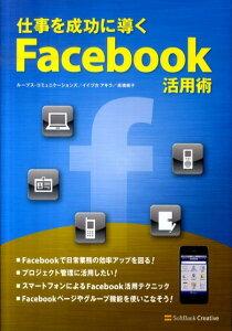【送料無料】仕事を成功に導くFacebook活用術